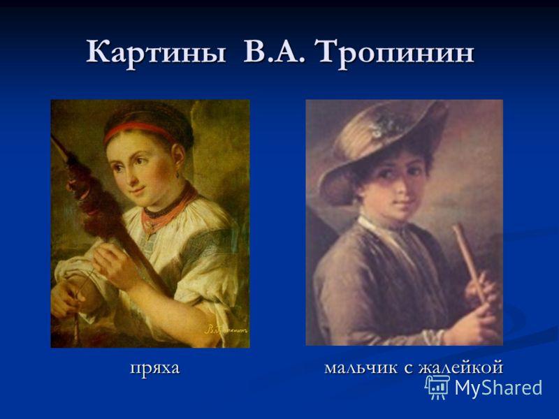 Картины В.А. Тропинин пряха пряха мальчик с жалейкой
