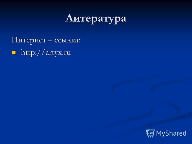 Литература Интернет – ссылка: http://artyx.ru http://artyx.ru