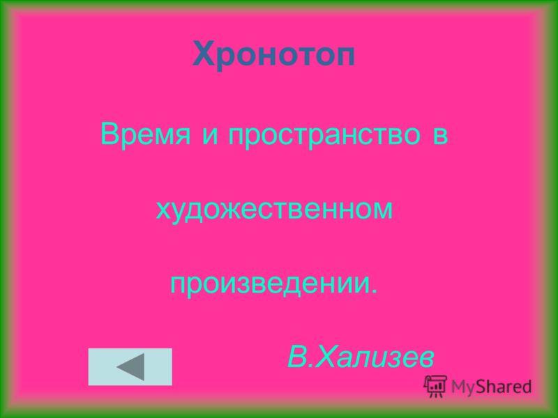 Хронотоп Время и пространство в художественном произведении. В.Хализев