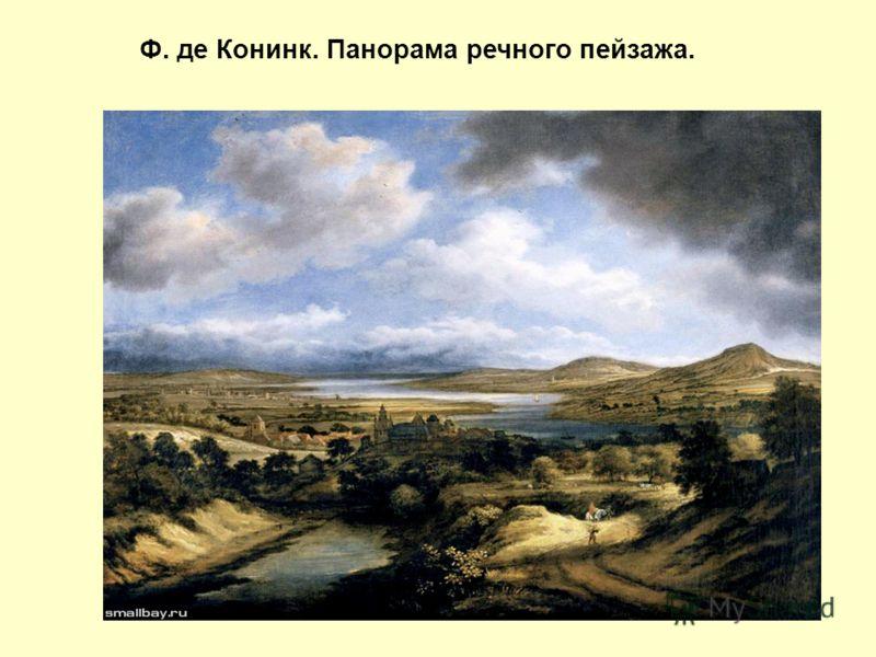 Ф. де Конинк. Панорама речного пейзажа.