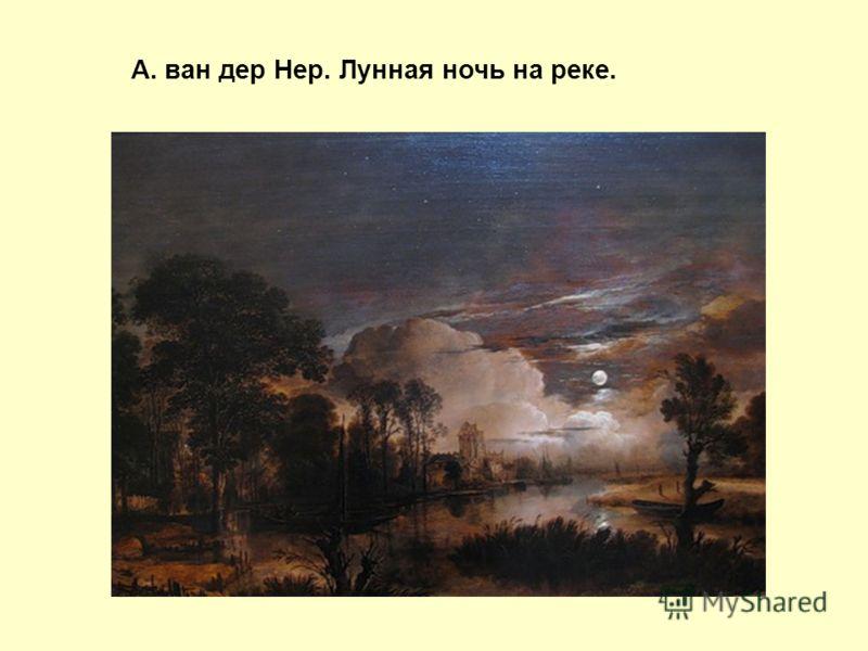 А. ван дер Нер. Лунная ночь на реке.