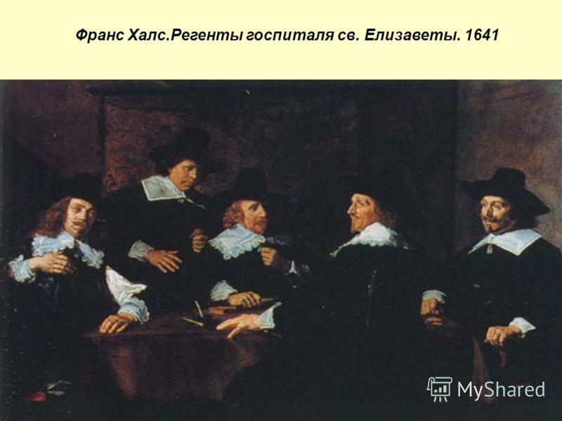 Франс Халс.Регенты госпиталя св. Елизаветы. 1641