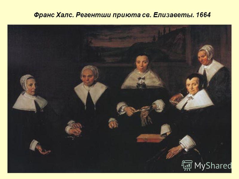 Франс Халс. Регентши приюта св. Елизаветы. 1664