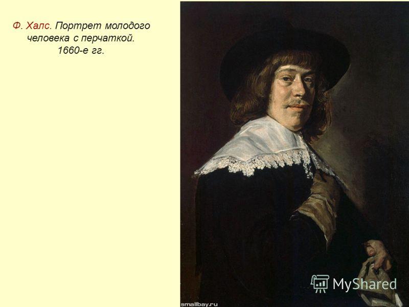 Ф. Халс. Портрет молодого человека с перчаткой. 1660-е гг.