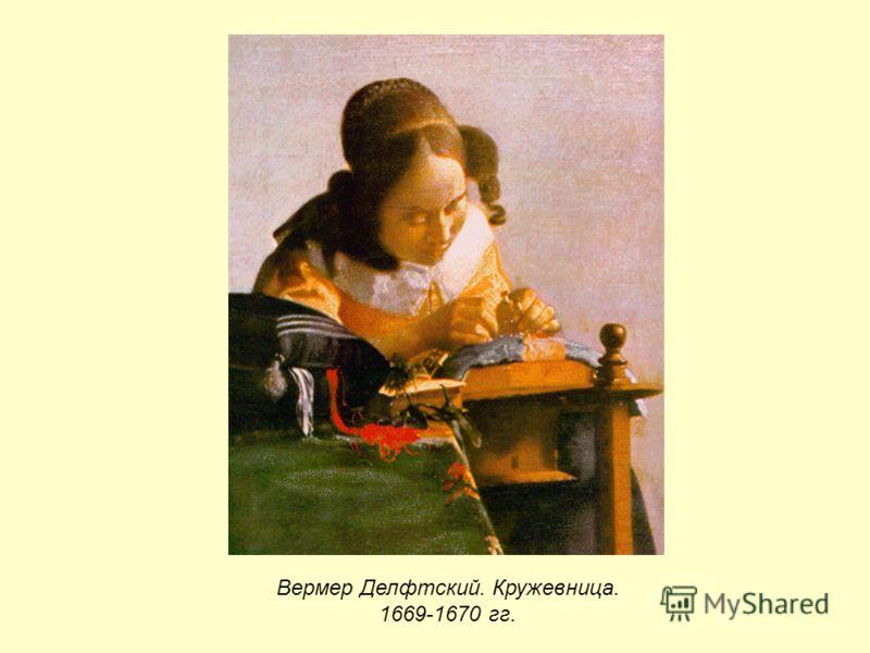 Вермер Делфтский. Кружевница. 1669-1670 гг.