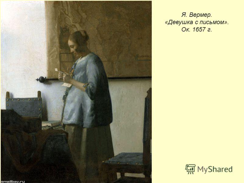 Я. Вермер. «Девушка с письмом». Ок. 1657 г.