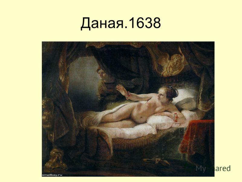 Даная.1638