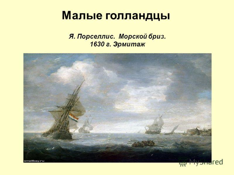 Я. Порселлис. Морской бриз. 1630 г. Эрмитаж Малые голландцы