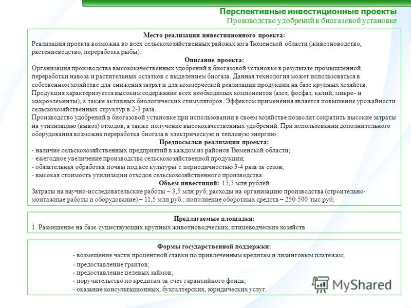 Перспективные инвестиционные проекты Производство удобрений в биогазовой установке Место реализации инвестиционного проекта: Реализация проекта возможна во всех сельскохозяйственных районах юга Тюменской области (животноводство, растениеводство, пере