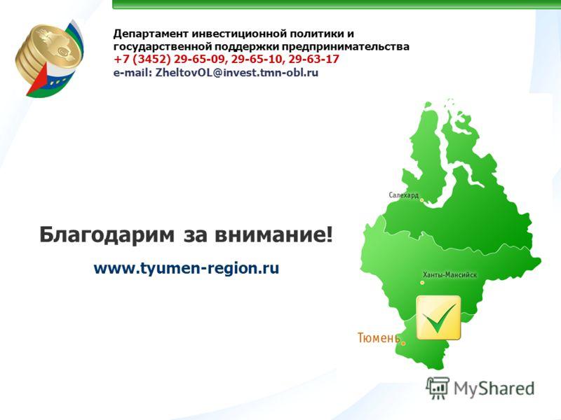 Департамент инвестиционной политики и государственной поддержки предпринимательства +7 (3452) 29-65-09, 29-65-10, 29-63-17 е-mail: ZheltovOL@invest.tmn-obl.ru Благодарим за внимание! www.tyumen-region.ru