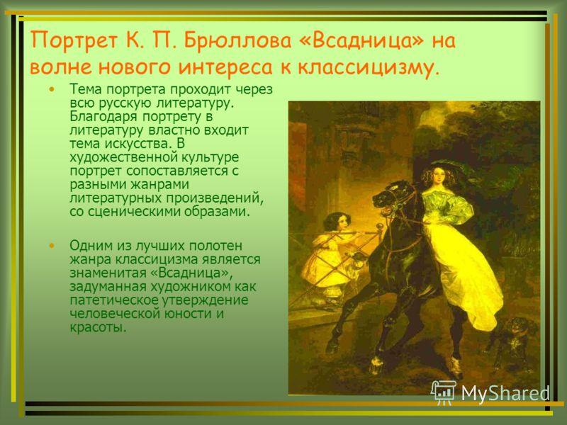 Портрет К. П. Брюллова «Всадница» на волне нового интереса к классицизму. Тема портрета проходит через всю русскую литературу. Благодаря портрету в литературу властно входит тема искусства. В художественной культуре портрет сопоставляется с разными ж