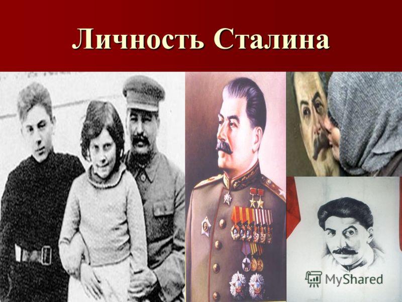 Личность Сталина