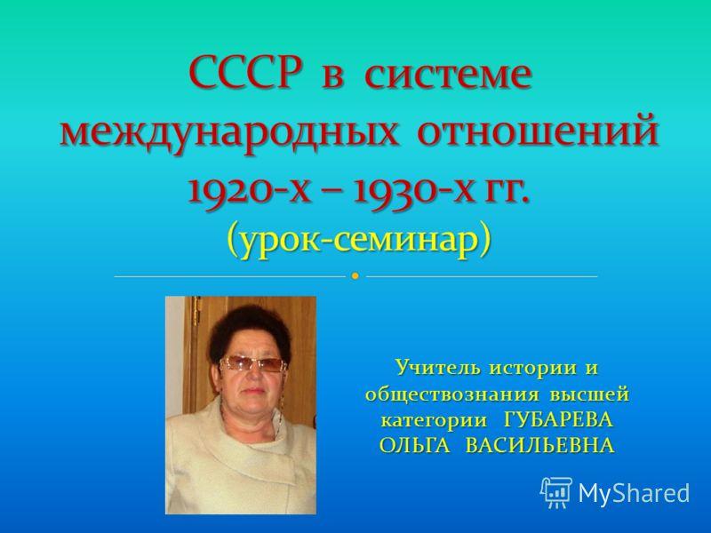Учитель истории и обществознания высшей категории ГУБАРЕВА ОЛЬГА ВАСИЛЬЕВНА