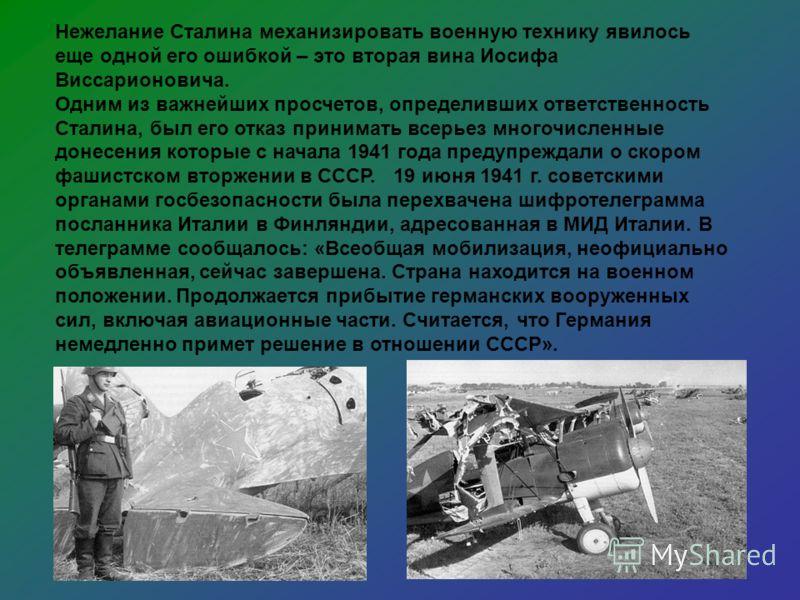 Нежелание Сталина механизировать военную технику явилось еще одной его ошибкой – это вторая вина Иосифа Виссарионовича. Одним из важнейших просчетов, определивших ответственность Сталина, был его отказ принимать всерьез многочисленные донесения котор