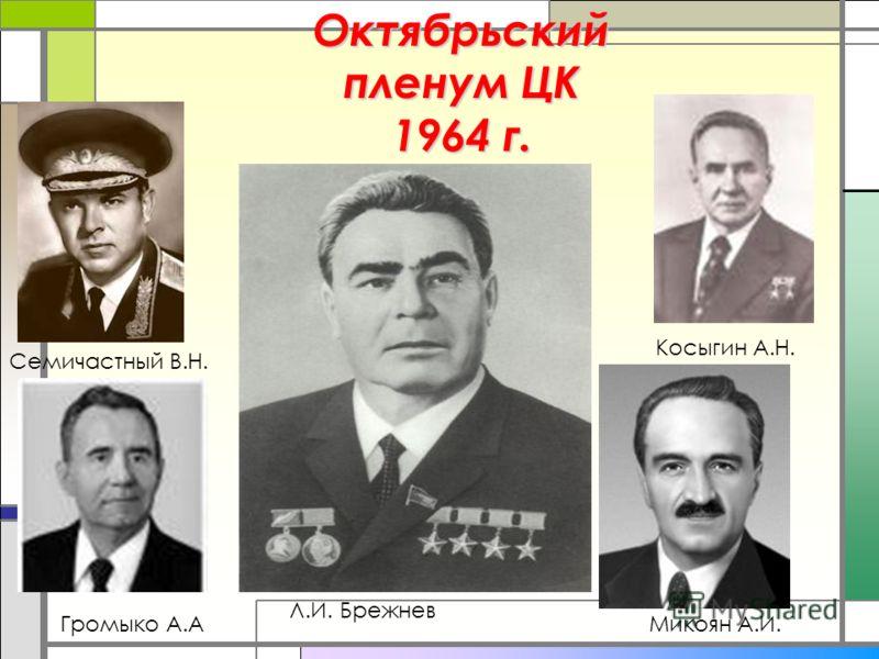 Октябрьский пленум ЦК 1964 г. Семичастный В.Н. Косыгин А.Н. Громыко А.АМикоян А.И. Л.И. Брежнев