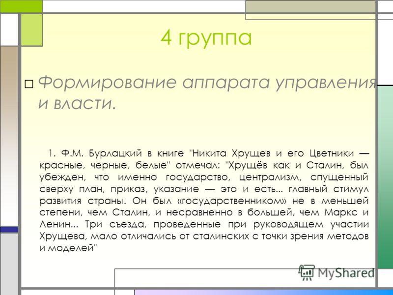 4 группа Формирование аппарата управления и власти. 1. Ф.М. Бурлацкий в книге