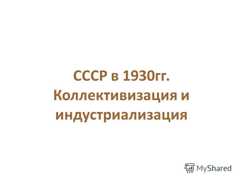 СССР в 1930гг. Коллективизация и индустриализация
