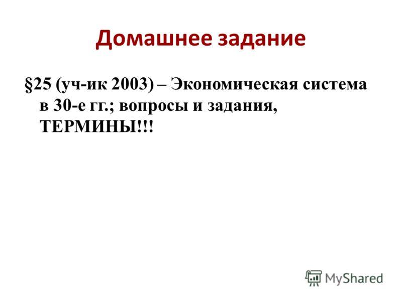Домашнее задание §25 (уч-ик 2003) – Экономическая система в 30-е гг.; вопросы и задания, ТЕРМИНЫ!!!