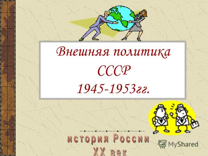 Внешняя политика СССР 1945-1953гг.