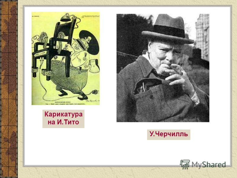 Карикатура на И.Тито У.Черчилль