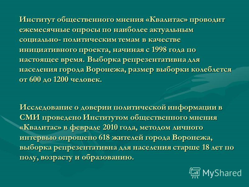 Исследование о доверии политической информации в СМИ проведено Институтом общественного мнения «Квалитас» в феврале 2010 года, методом личного интервью опрошено 618 жителей города Воронежа, выборка репрезентативна для населения старше 18 лет по полу,