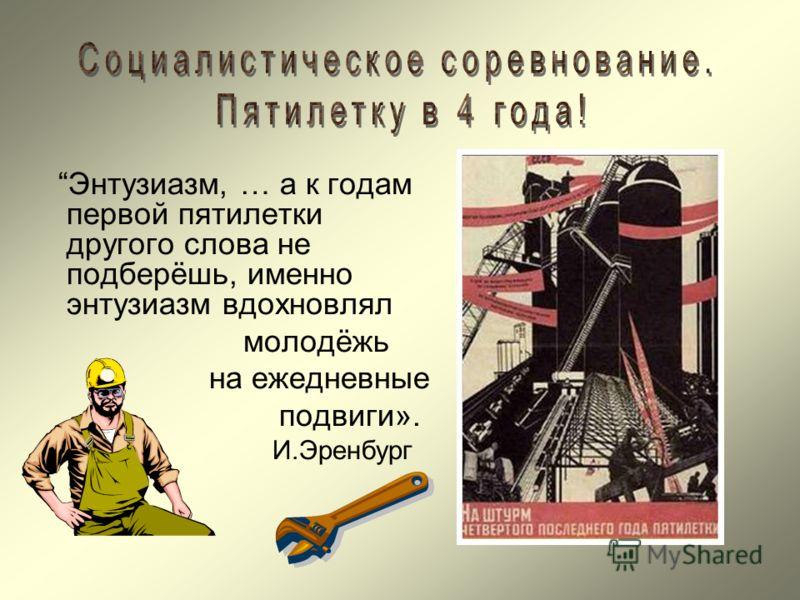 Бывшие крестьяне в одночасье стали рабочими.Рабочие оказывались в полной зависимости от труда-не поработал- голодаешь. Тысячи заключенных ГУЛАГА –жертвы репрессий-трудились и гибли на строительстве индустриальных гигантов