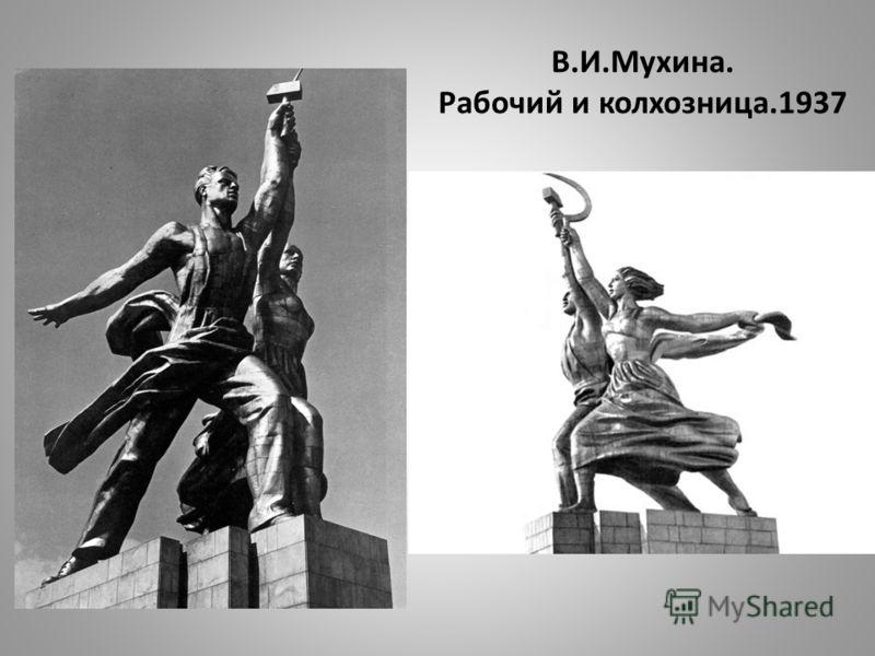 В.И.Мухина. Рабочий и колхозница.1937