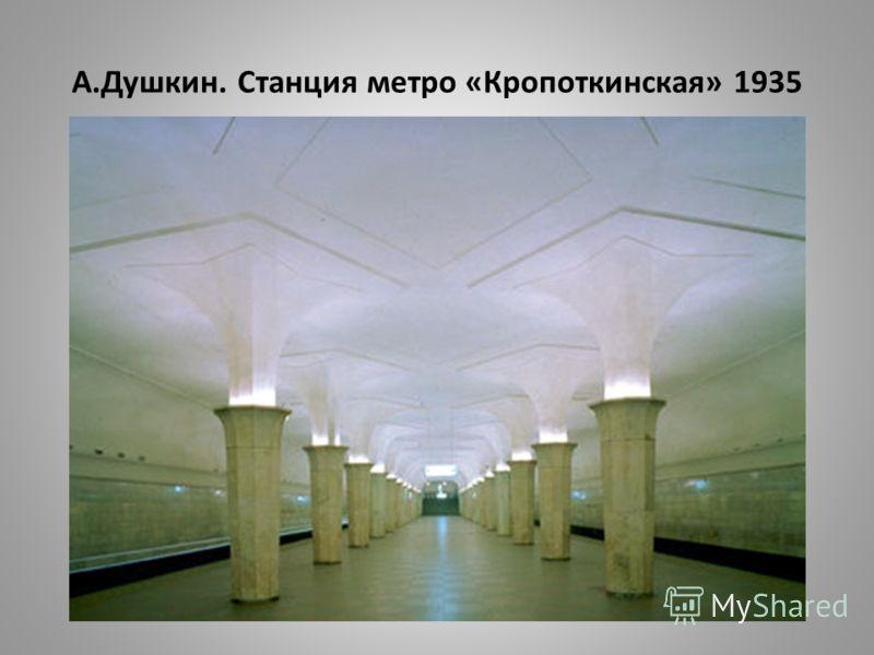 А.Душкин. Станция метро «Кропоткинская» 1935
