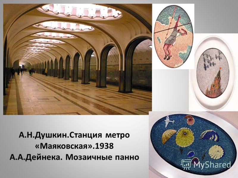 А.Н.Душкин.Станция метро «Маяковская».1938 А.А.Дейнека. Мозаичные панно