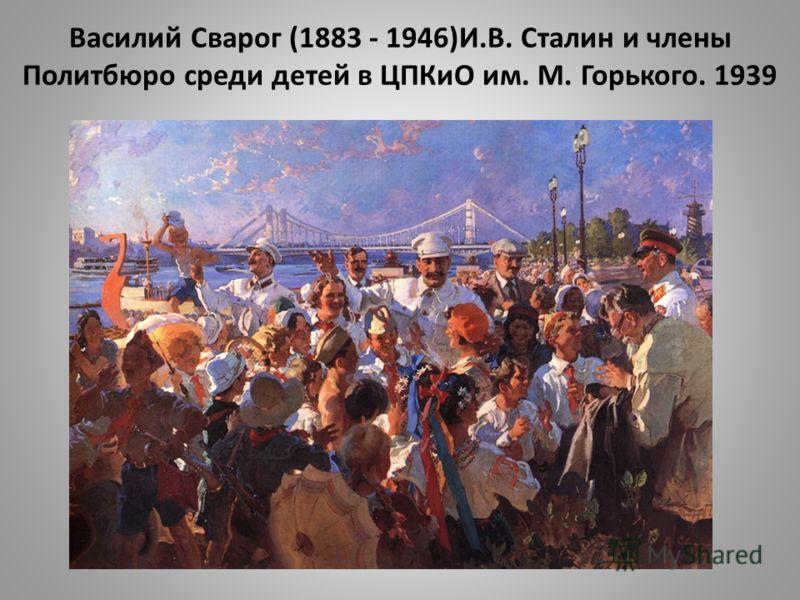 Василий Сварог (1883 - 1946)И.В. Сталин и члены Политбюро среди детей в ЦПКиО им. М. Горького. 1939