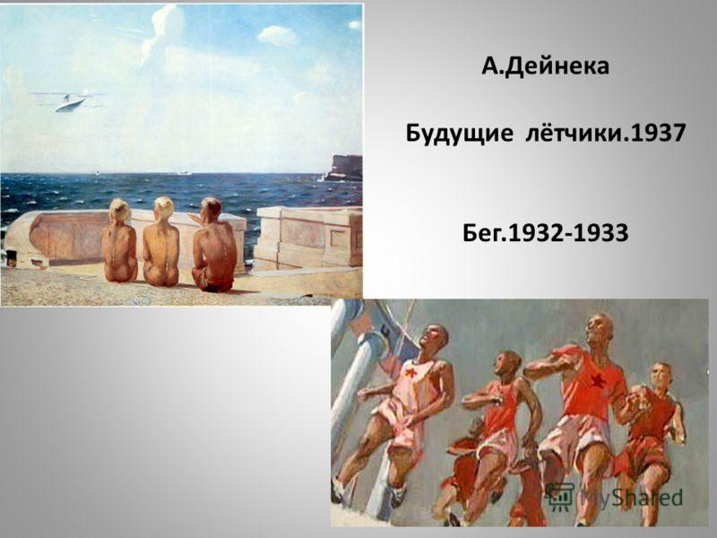 А.Дейнека Будущие лётчики.1937 Бег.1932-1933