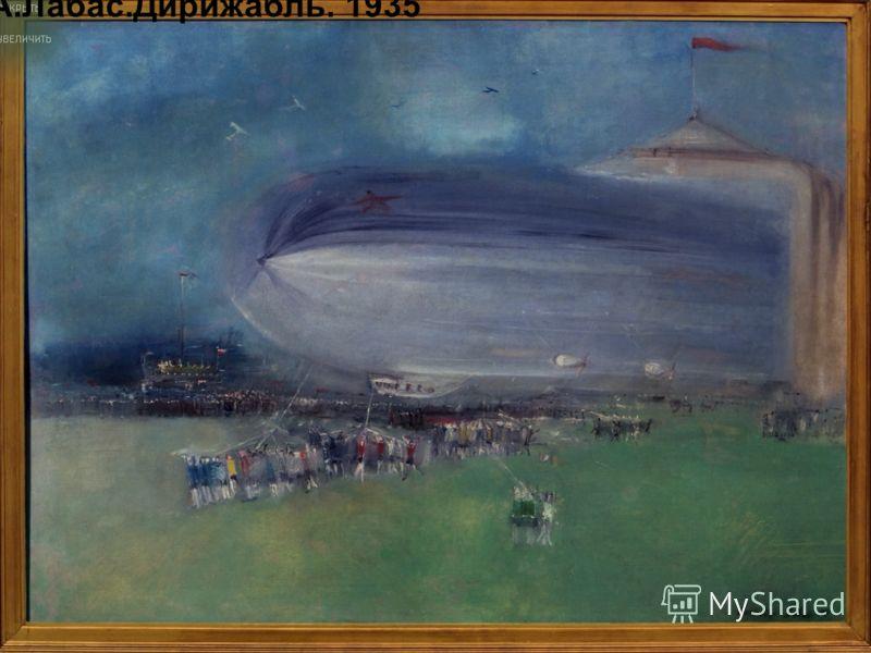 А.Лабас.Дирижабль. 1935
