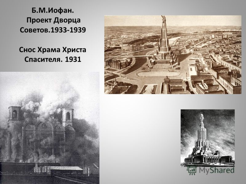 Б.М.Иофан. Проект Дворца Советов.1933-1939 Снос Храма Христа Спасителя. 1931