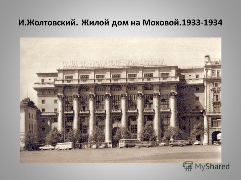И.Жолтовский. Жилой дом на Моховой.1933-1934