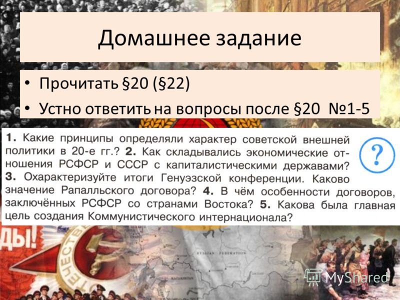 Домашнее задание Прочитать §20 (§22) Устно ответить на вопросы после §20 1-5