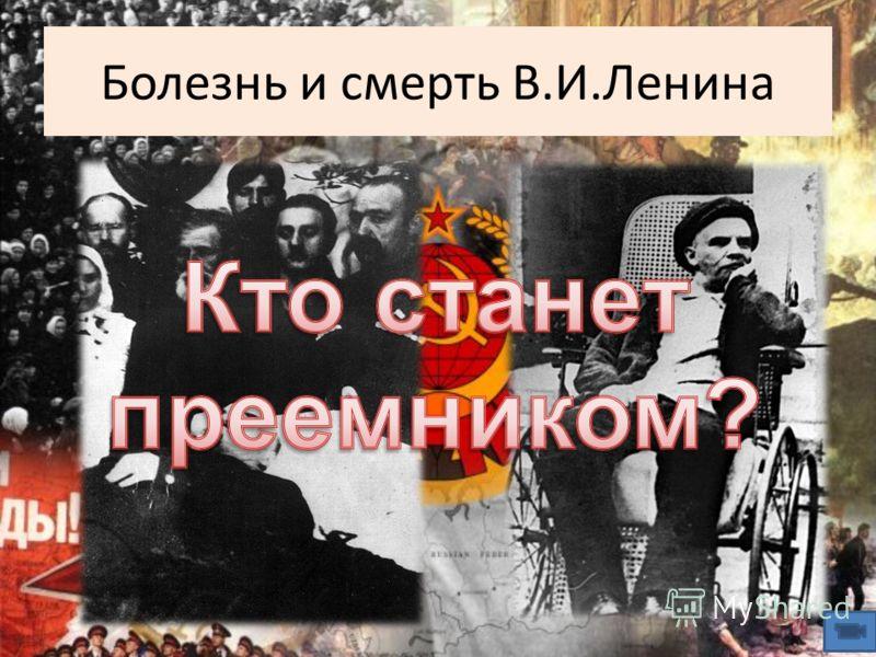 Болезнь и смерть В.И.Ленина
