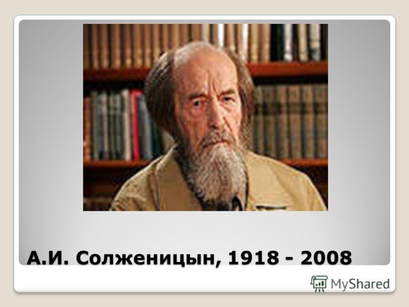 А.И. Солженицын, 1918 - 2008