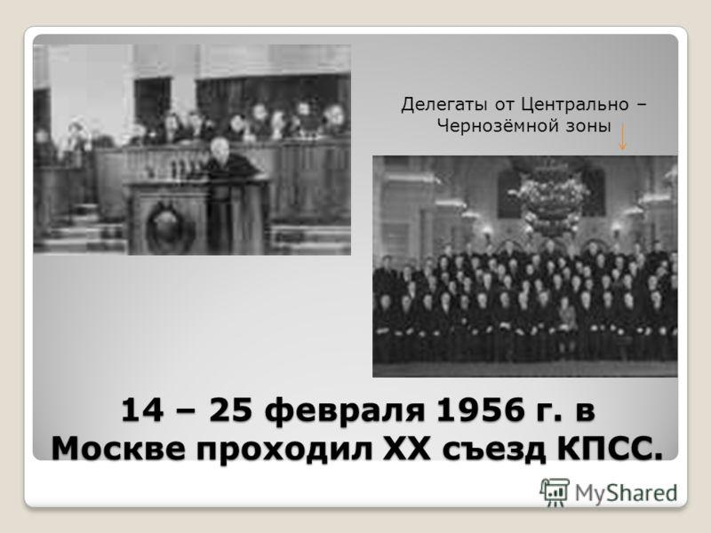 14 – 25 февраля 1956 г. в Москве проходил XX съезд КПСС. Делегаты от Центрально – Чернозёмной зоны