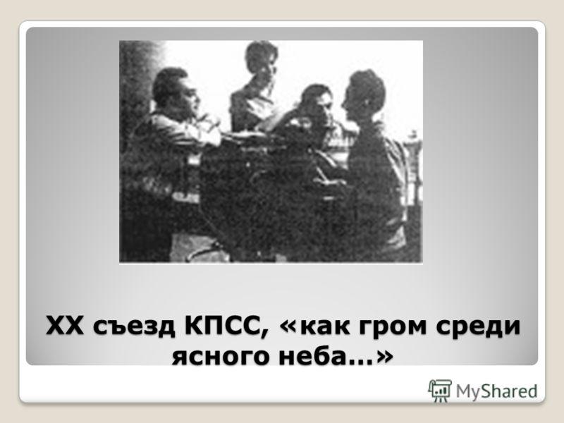 XX съезд КПСС, «как гром среди ясного неба…»