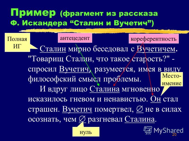 20 Пример (фрагмент из рассказа Ф. Искандера Сталин и Вучетич) Сталин мирно беседовал с Вучетичем.