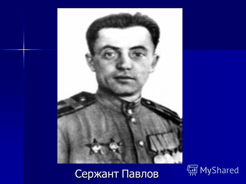 Сержант Павлов Сержант Павлов