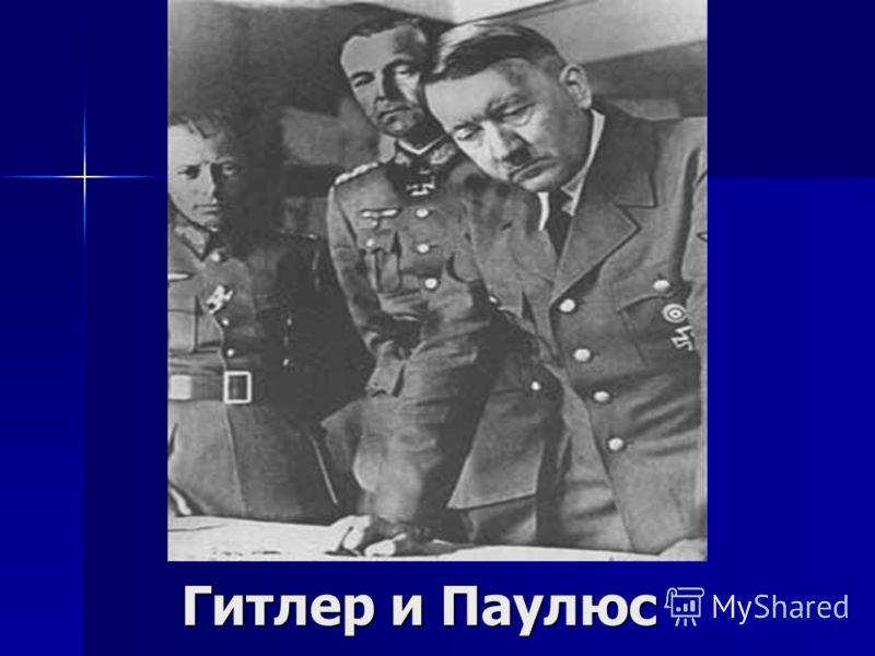 Гитлер и Паулюс Гитлер и Паулюс