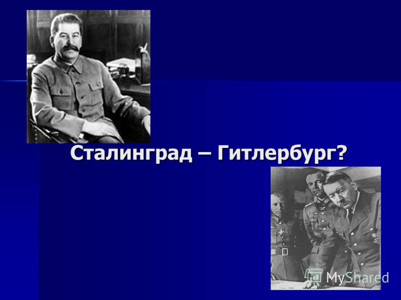 Сталинград – Гитлербург?