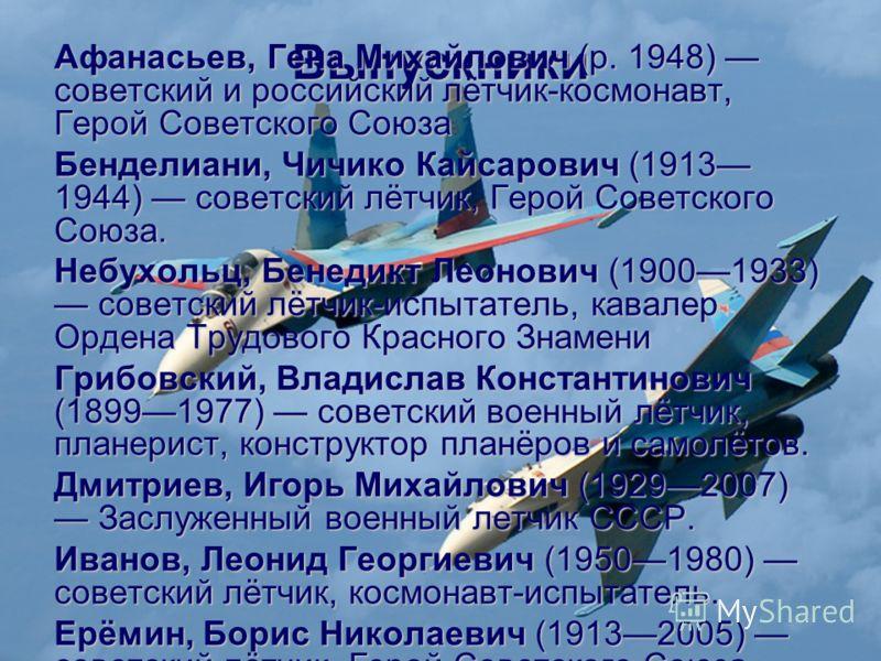 Выпускники Афанасьев, Гена Михайлович (р. 1948) советский и российский лётчик-космонавт, Герой Советского Союза Бенделиани, Чичико Кайсарович (1913 1944) советский лётчик, Герой Советского Союза. Небухольц, Бенедикт Леонович (19001933) советский лётч
