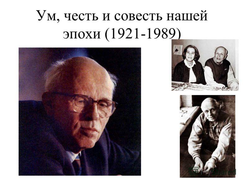 Ум, честь и совесть нашей эпохи (1921-1989)