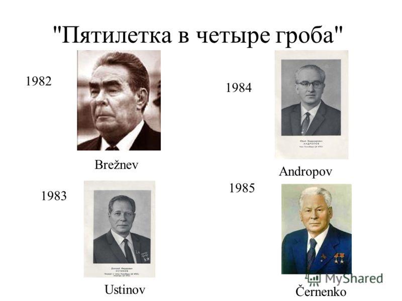Пятилетка в четыре гроба 1982 1984 1985 1983 Brežnev Andropov Ustinov Černenko