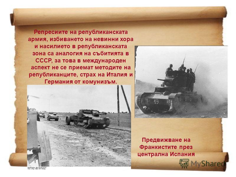 Репресиите на републиканската армия, избиването на невинни хора и насилието в републиканската зона са аналогия на събитията в СССР, за това в международен аспект не се приемат методите на републиканците, страх на Италия и Германия от комунизъм. Предв