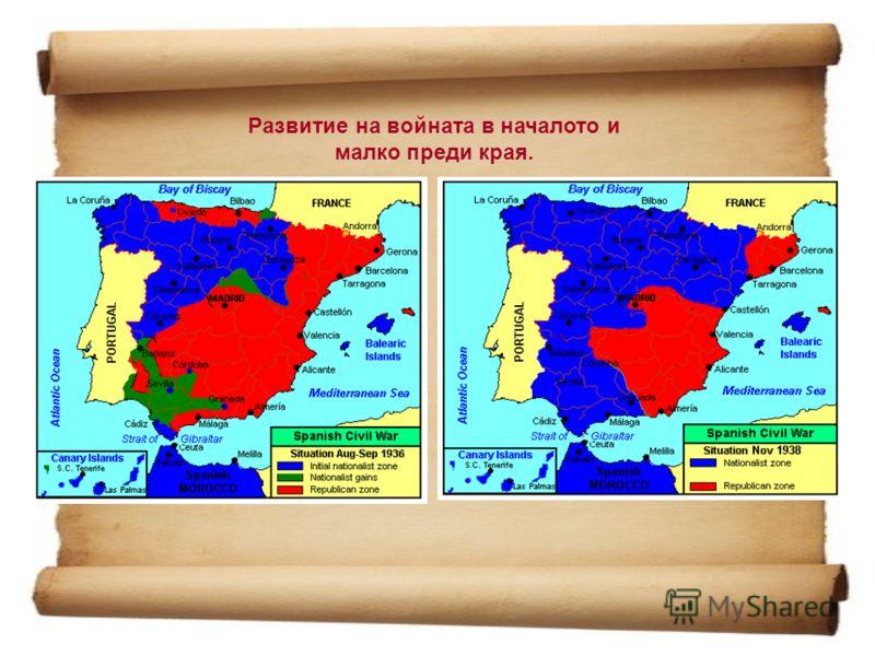 Развитие на войната в началото и малко преди края.
