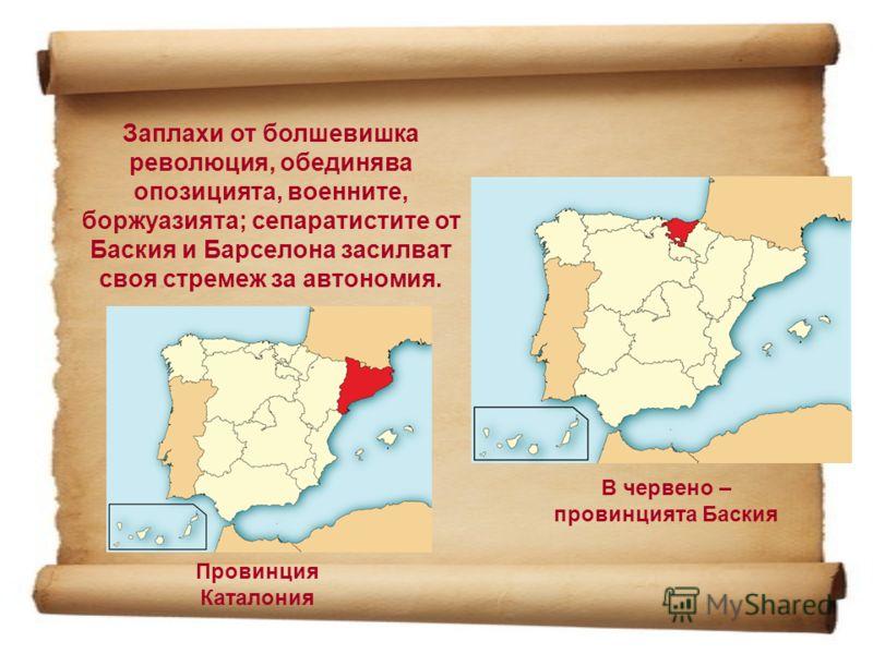 Заплахи от болшевишка революция, обединява опозицията, военните, боржуазията; сепаратистите от Баския и Барселона засилват своя стремеж за автономия. В червено – провинцията Баския Провинция Каталония