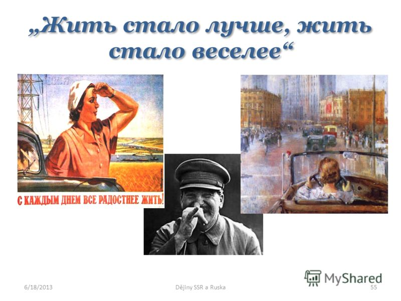 Жить стало лучше, жить стало веселее 6/18/2013Dějiny SSR a Ruska55